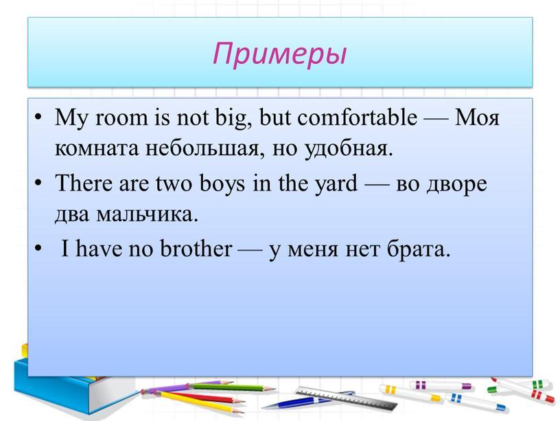 Примеры My room is not big, but comfortable —