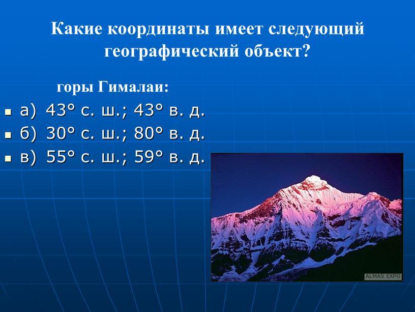 Какие координаты имеет следующий географический объект? горы