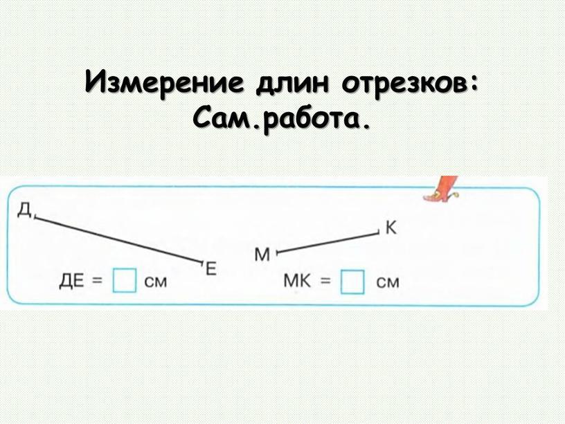 Измерение длин отрезков: Сам.работа