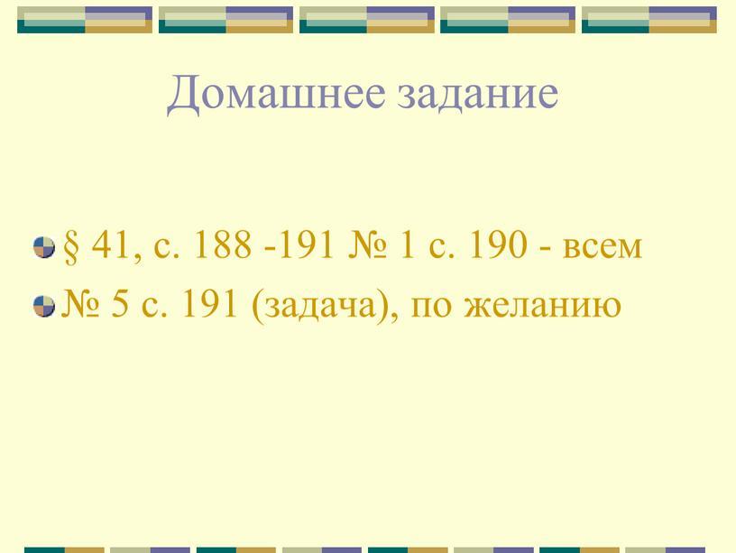 Домашнее задание § 41, с. 188 -191 № 1 с