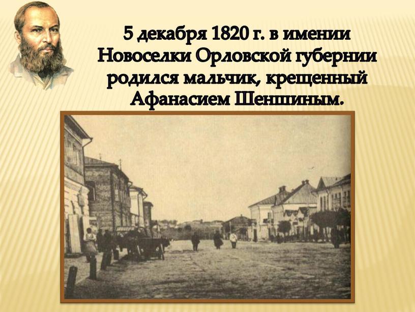 Новоселки Орловской губернии родился мальчик, крещенный