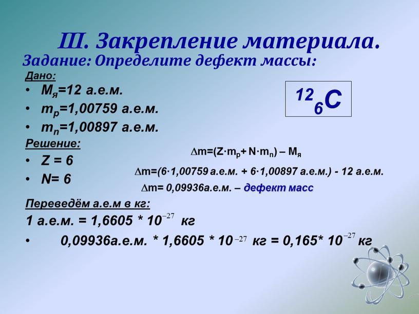 Мя=12 а.е.м. mp=1,00759 а.е.м. mn=1,00897 а