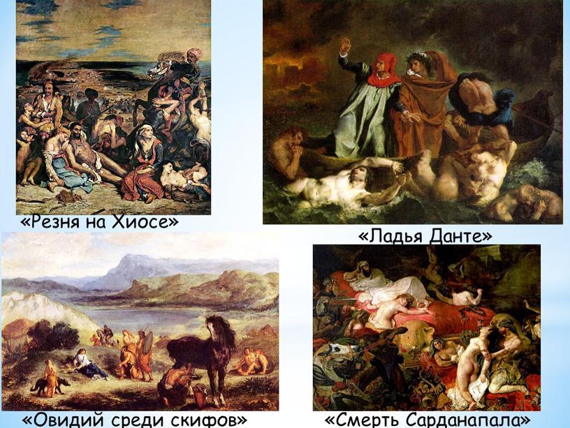 Овидий среди скифов» «Смерть Сарданапала» «Резня на