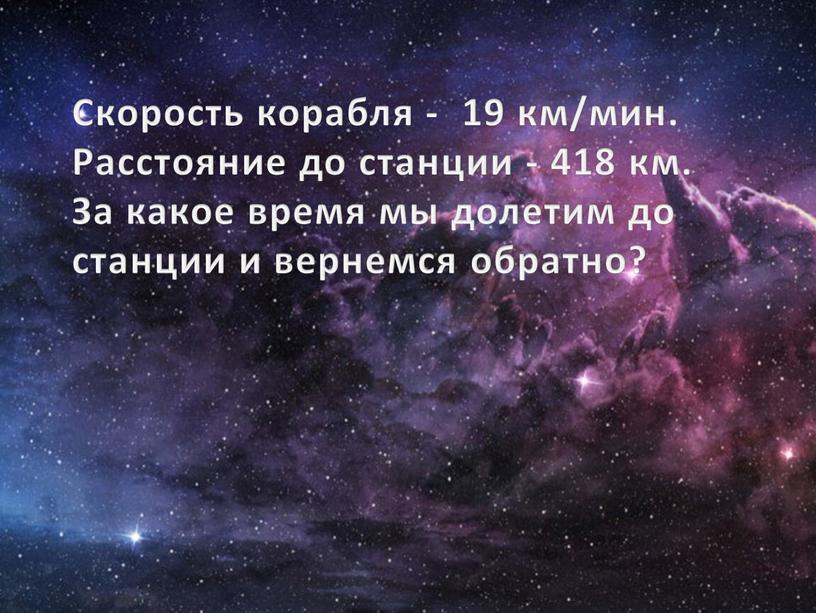 Скорость корабля - 19 км/мин.