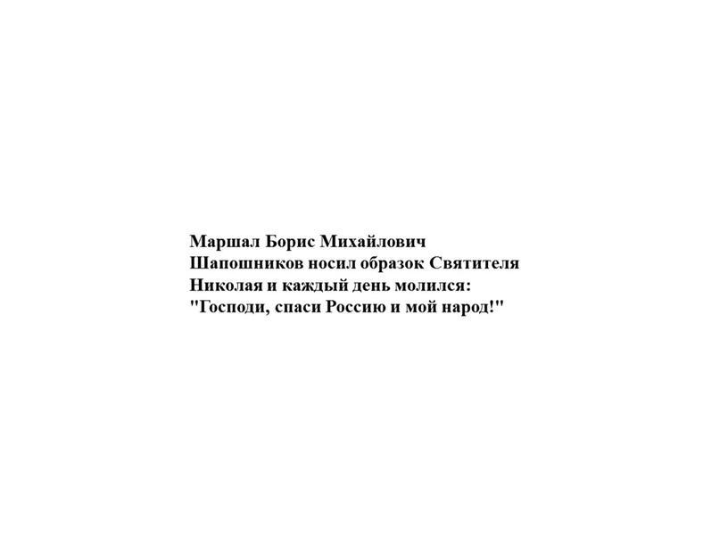 Маршал Борис Михайлович Шапошников носил образок