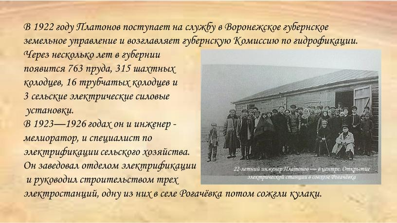 В 1922 году Платонов поступает на службу в