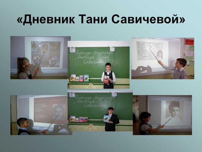 «Дневник Тани Савичевой»
