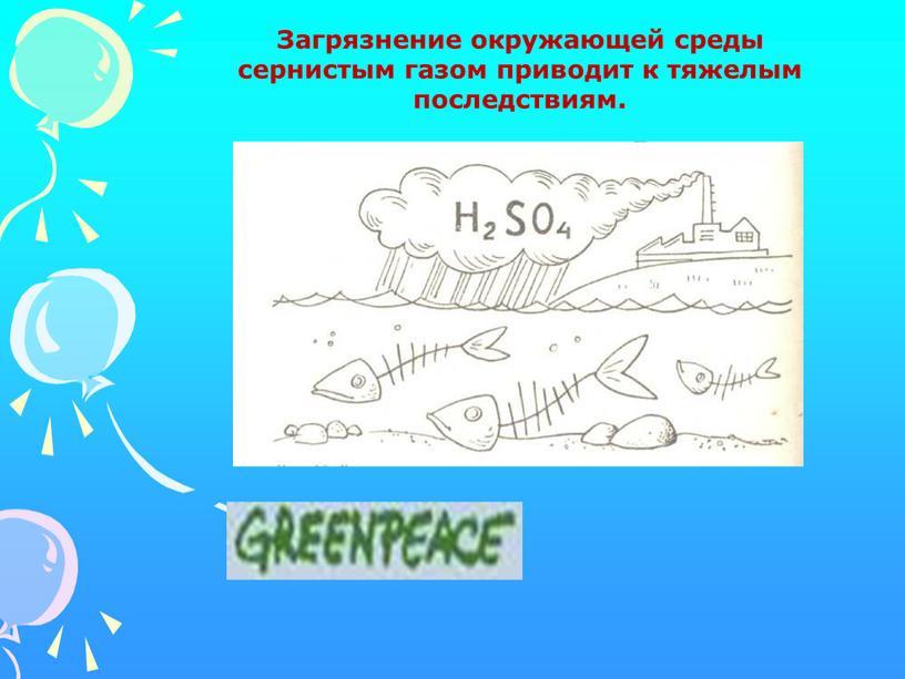 Загрязнение окружающей среды сернистым газом приводит к тяжелым последствиям