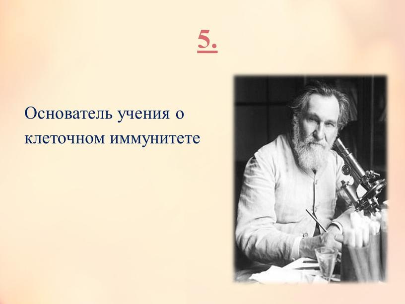 Основатель учения о клеточном иммунитете