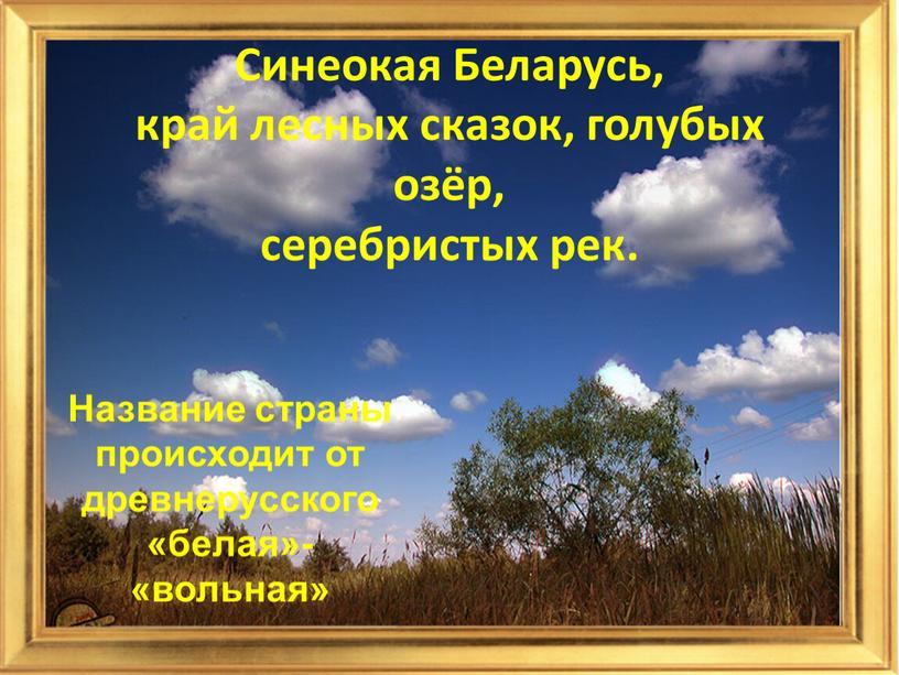 Синеокая Беларусь, край лесных сказок, голубых озёр, серебристых рек