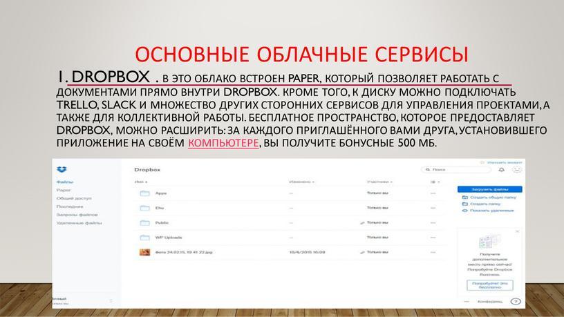 Основные облачные сервисы 1. Dropbox