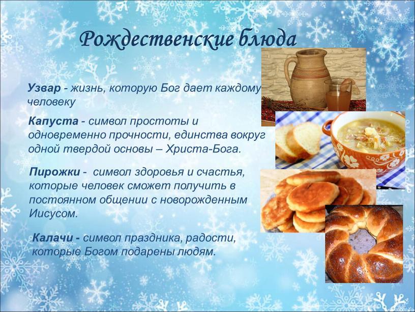 Рождественские блюда Узвар - жизнь, которую