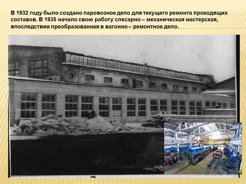 В 1932 году было создано паровозное депо для текущего ремонта проходящих составов