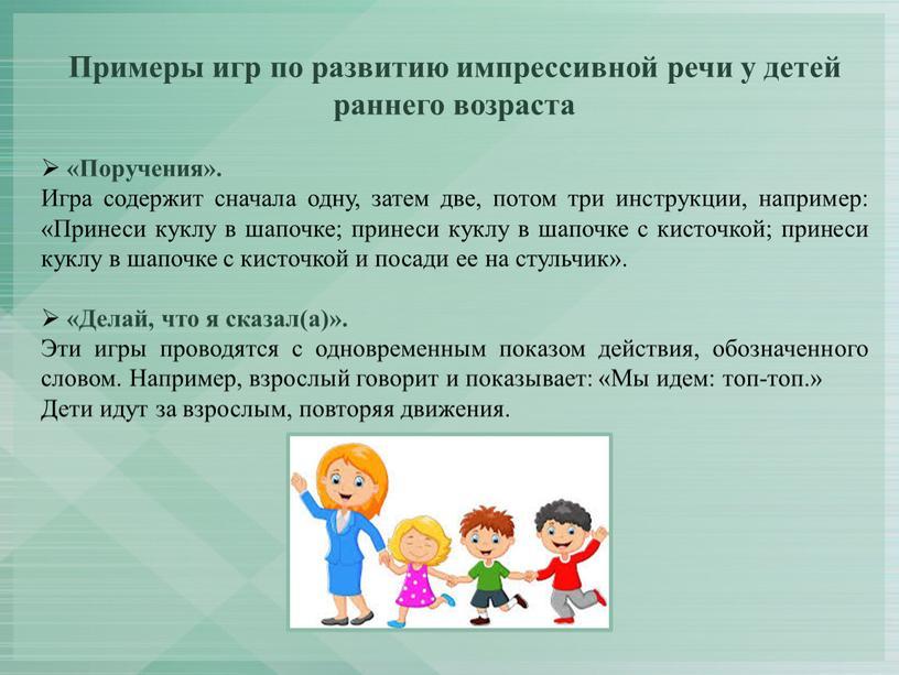 Примеры игр по развитию импрессивной речи у детей раннего возраста «Поручения»