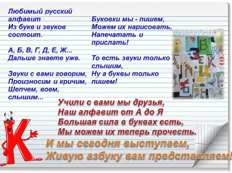 Любимый русский алфавит Из букв и звуков состоит
