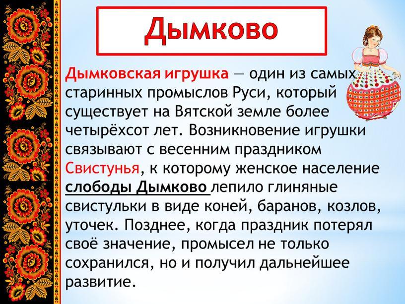 Дымково Дымковская игрушка — один из самых старинных промыслов