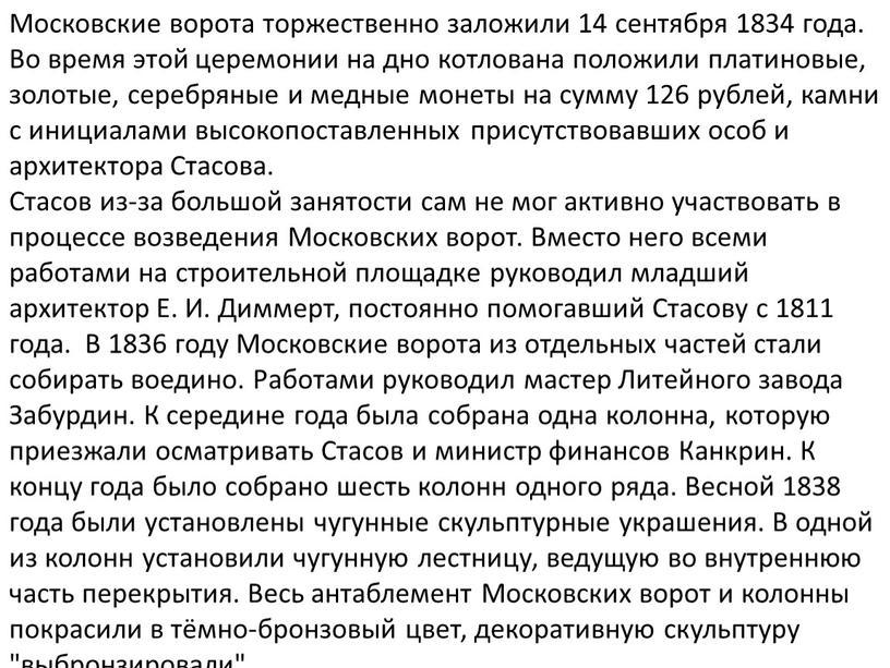 Московские ворота торжественно заложили 14 сентября 1834 года