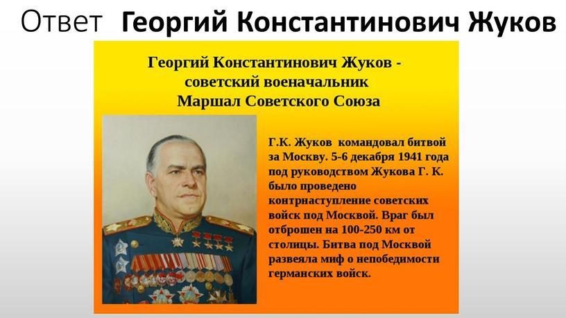 Ответ Георгий Константинович Жуков