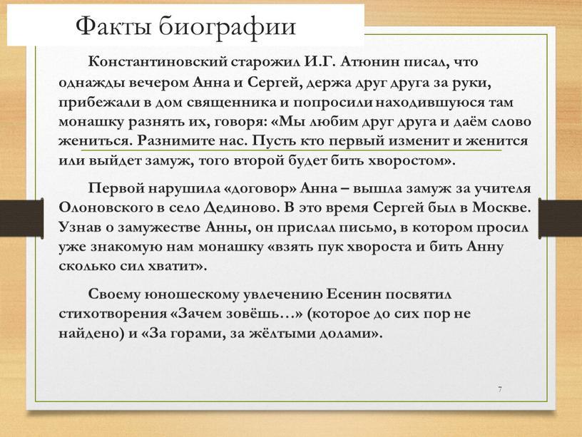 Факты биографии Константиновский старожил
