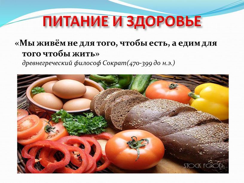 Мы живём не для того, чтобы есть, а едим для того чтобы жить» древнегреческий философ