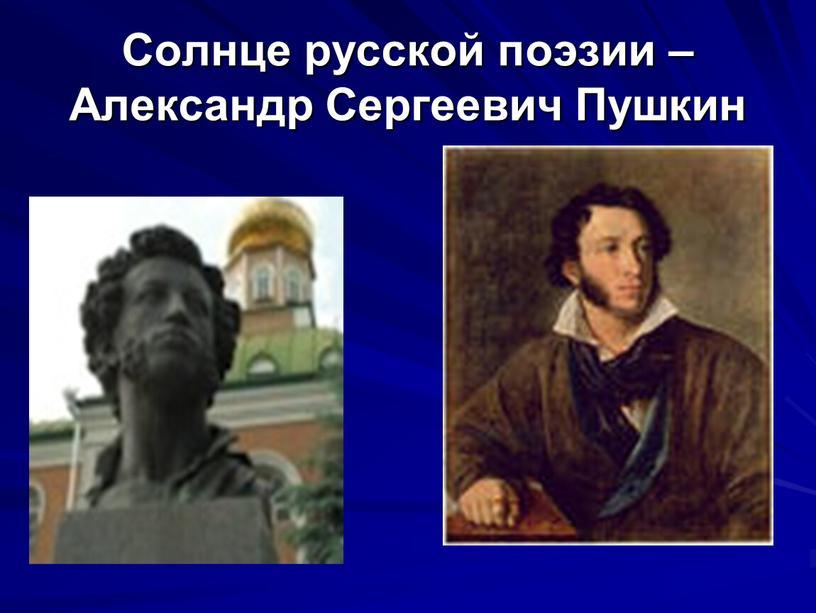 Солнце русской поэзии – Александр