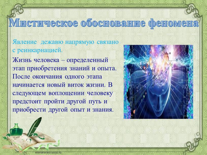 Явление дежавю напрямую связано с реинкарнацией