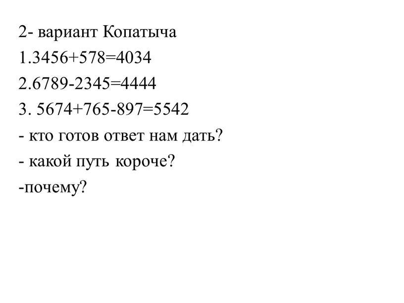 Копатыча 1.3456+578=4034 2.6789-2345=4444 3