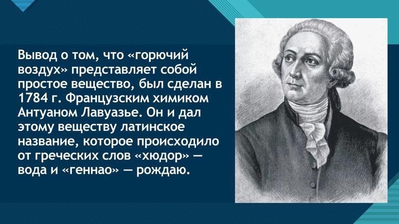 Вывод о том, что «горючий воздух» представляет собой простое вещество, был сделан в 1784 г