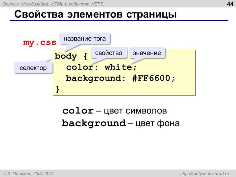 Свойства элементов страницы body { color: white; background: #FF6600; } название тэга свойство селектор color – цвет символов background – цвет фона my