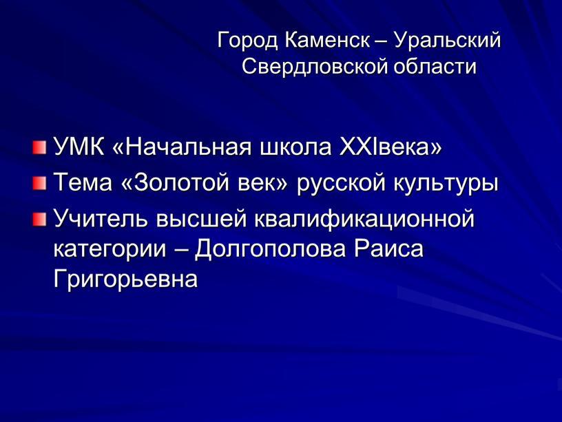 Город Каменск – Уральский Свердловской области