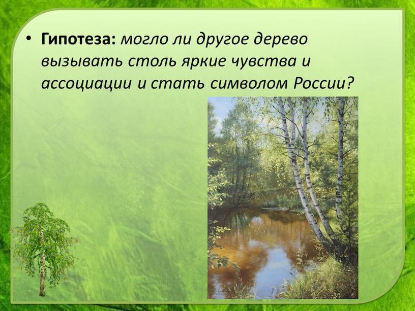 Гипотеза: могло ли другое дерево вызывать столь яркие чувства и ассоциации и стать символом