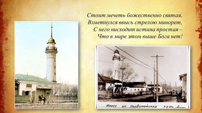 Стоит мечеть божественно святая,