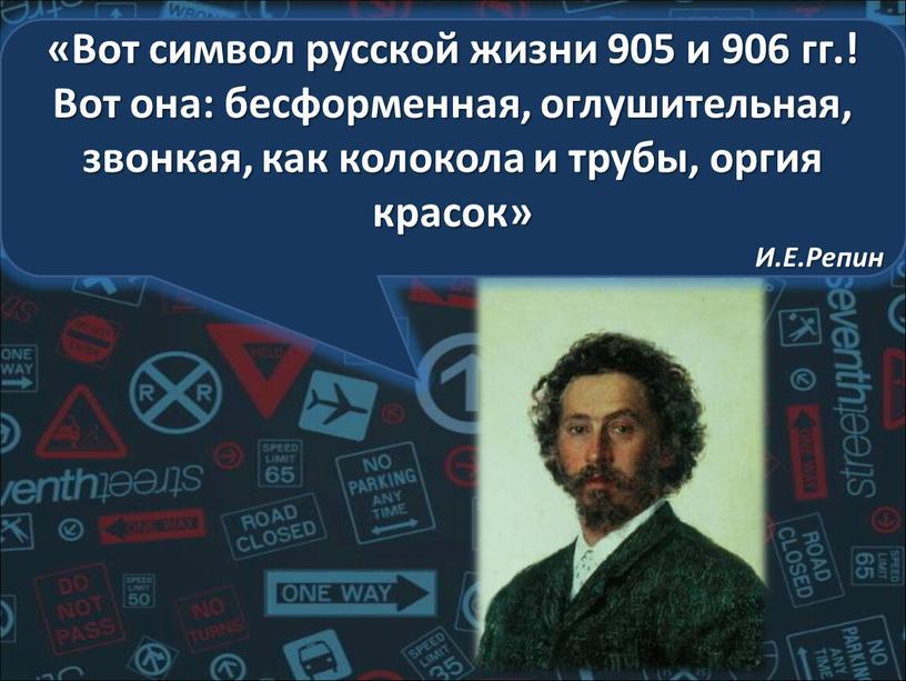 Вот символ русской жизни 905 и 906 гг