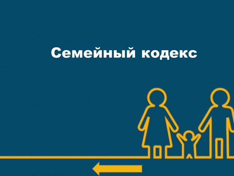 Семейный кодекс