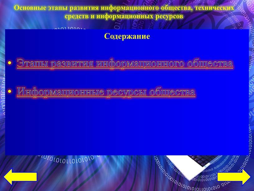 Содержание Этапы развития информационного общества