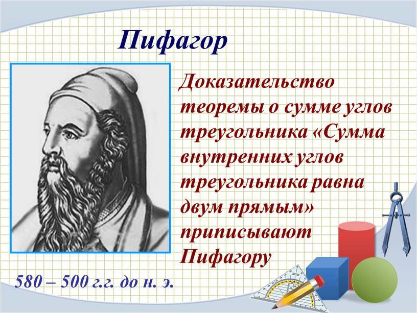 Пифагор 580 – 500 г.г. до н. э