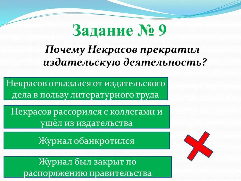 Задание № 9 Почему Некрасов прекратил издательскую деятельность?