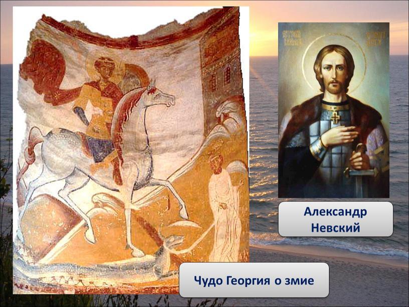 Чудо Георгия о змие Александр Невский