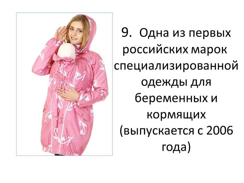Одна из первых российских марок специализированной одежды для беременных и кормящих (выпускается с 2006 года)