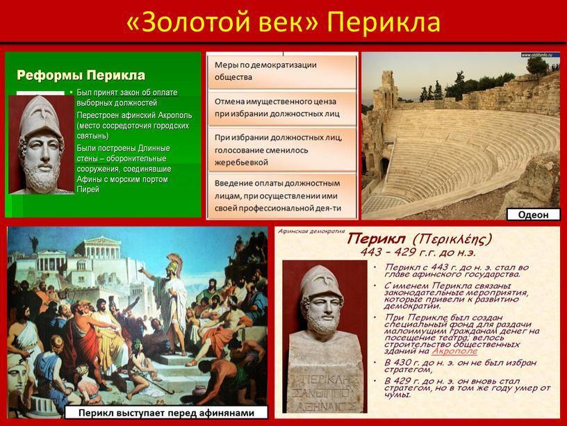Золотой век» Перикла Одеон Перикл выступает перед афинянами