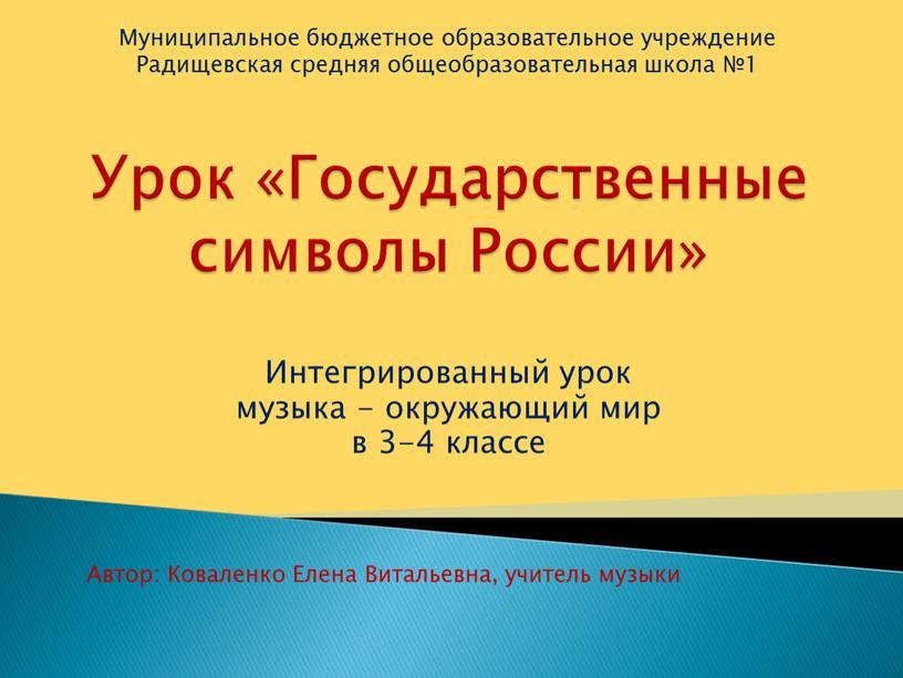 Урок «Государственные символы России»