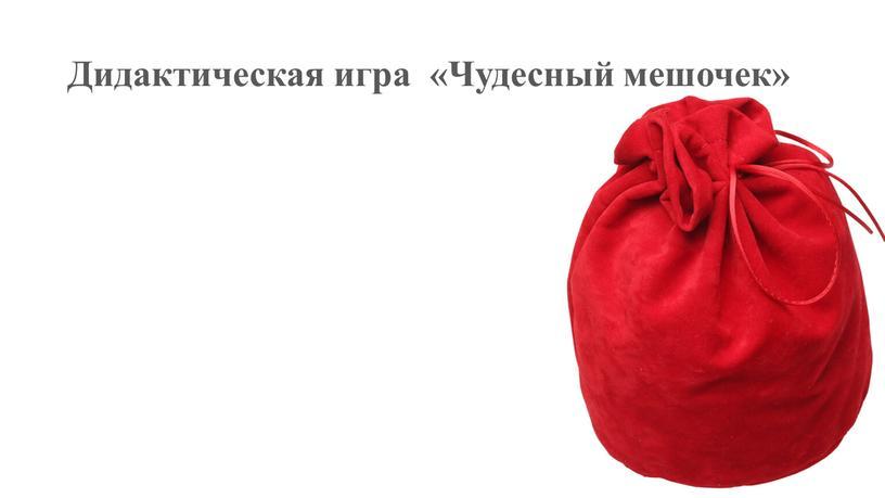 Дидактическая игра «Чудесный мешочек»