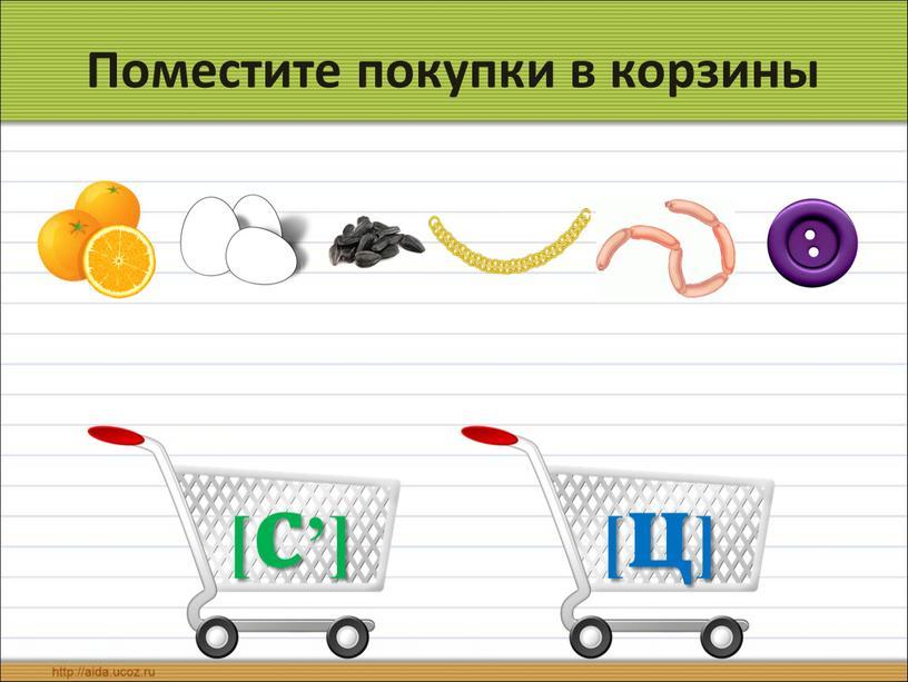 Поместите покупки в корзины [с'] [ц]