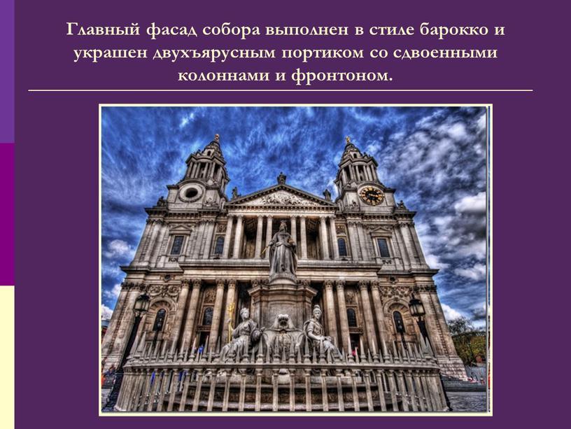 Главный фасад собора выполнен в стиле барокко и украшен двухъярусным портиком со сдвоенными колоннами и фронтоном