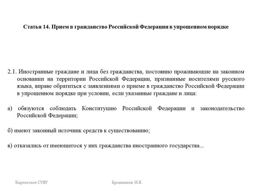 Статья 14. Прием в гражданство