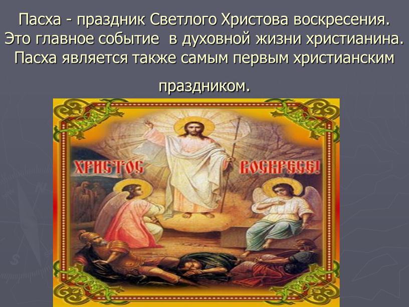 Пасха - праздник Светлого Христова воскресения