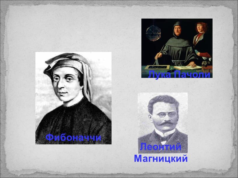 Лука Пачоли Фибоначчи Леонтий Магницкий