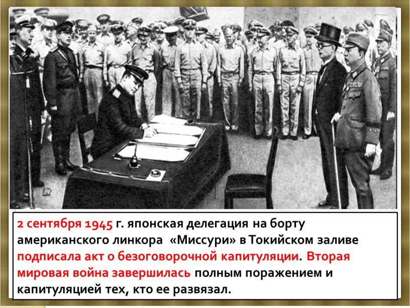 Миссури» в Токийском заливе подписала акт о безоговорочной капитуляции