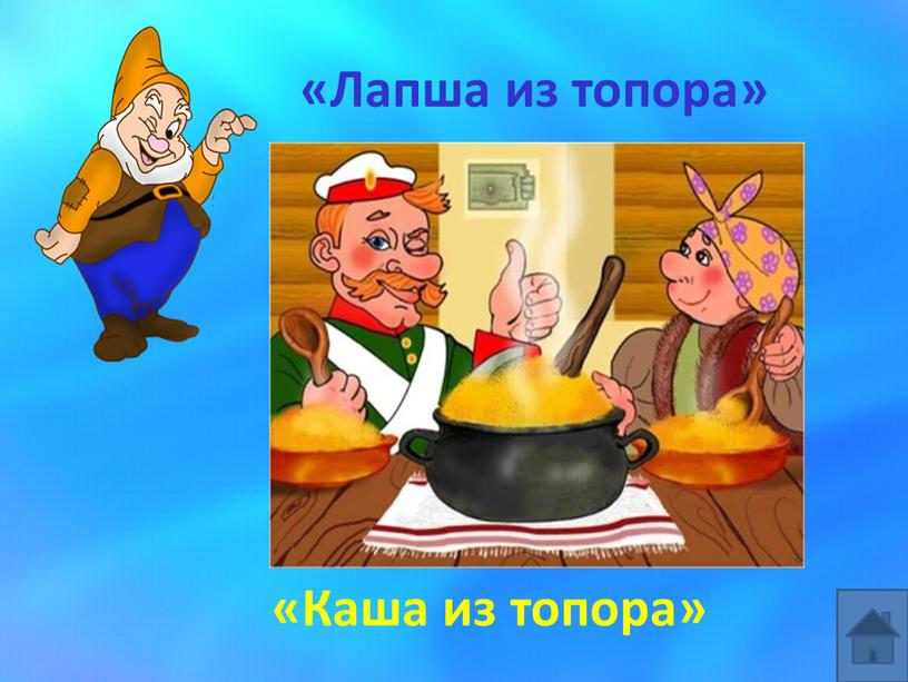 Лапша из топора» «Каша из топора»