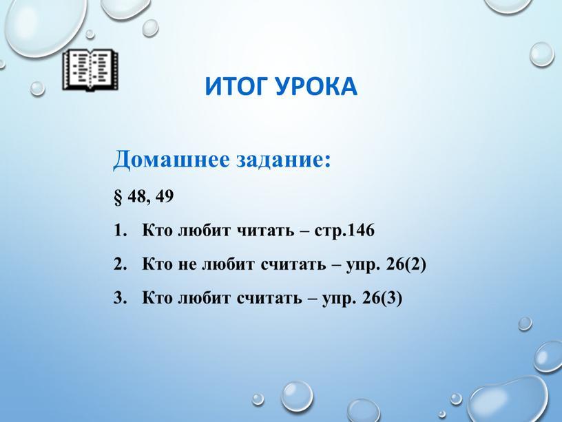 Итог урока Домашнее задание: § 48, 49